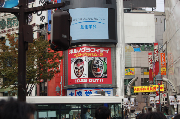 Japanese insane clown posse?